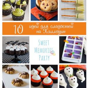 10 идей для сладостей на Halloween